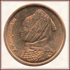 Last drachma coin