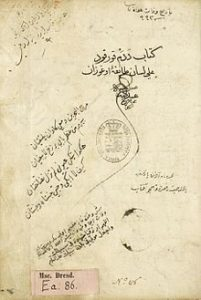Blog 38 11082016 the dawn of turkish literature the book of dede the first page of kitab i dedem korkut 16th century dresden manuscript fandeluxe Image collections