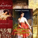 Blog 55 14/09/2017 The Embroiderer: A Review by Clio Tsalapati for FRIENDS OF LITERATURE